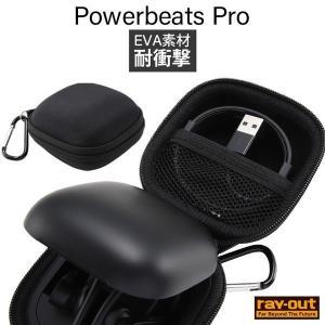Powerbeats Pro ケース 耐衝撃 キャリングケース カラビナ付き / ブラック