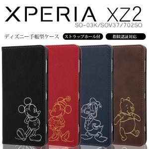 xperia xz2 ケース 手帳型 ディズニー エクスペリアxz2 手帳ケース キャラクター 手帳型 ミッキー ミニー ドナルド プーさん ホットスタンプ SO-03K SOV37 702SO|white-bang