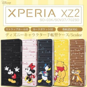 xperia xz2 ケース 手帳型 ディズニー エクスペリアxz2 手帳型ケース キャラクター ミッキー ミニー ドナルド プーさん スタンディング SO-03K SOV37 702SO|white-bang