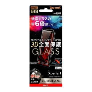Xperia1 ガラスフィルム 全面 液晶保護 防埃 3D 10H アルミノシリケート 全面保護 光沢 /ブラック|white-bang