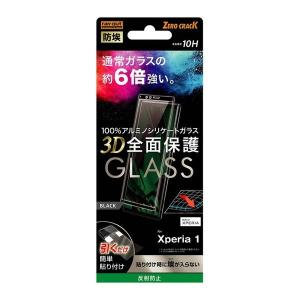 Xperia1 ガラスフィルム 全面 液晶保護 防埃 3D 10H アルミノシリケート 全面保護 反射防止 / ブラック|white-bang