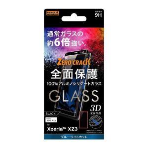 Xperia XZ3 ガラスフィルム 3D 9H アルミノシリケート 全面 ブルーライトカット ブラック xpriaxz3 エクスペリアxz3 フィルム ガラス|white-bang