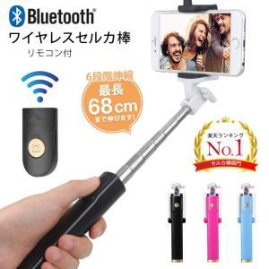 【商品説明】 リモコン付きシャッターでいつでも撮影可能なワイヤレス自撮り棒。 コンパクトデザインなの...