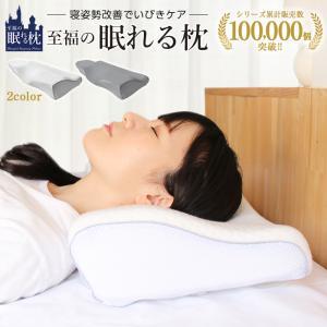 枕 肩こり 首こり いびき まくら 安眠枕 安眠グッズ 睡眠 健康まくら 健康枕 解消グッズ いびき防止 グッズ 吸汗速乾