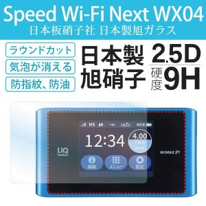 speed wi-fi next wx04 ガラスフィルム 日本製 フィルム 旭硝子 旭ガラス wimax au 9h 0.33mm|white-bang