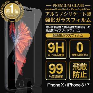 iphone8 ガラスフィルム iphone8 フィルム 耐衝撃 強化ガラス 強化ガラス保護フィルム iphone 極薄 0.21mm アイフォン|white-bang