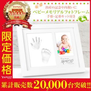 赤ちゃん 手形 足型 フォトフレーム 赤ちゃん 誕生 手形足型 写真立て フォトフレーム 卓上用 出産祝い|white-bang