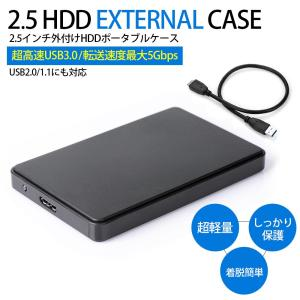 SATA 2.5 HDD ケース 外付けhddケース 2.5hddケース usb3.0 sata 高速 収納|white-bang