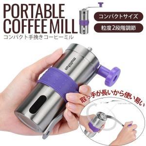 コーヒーミル セラミック 手動 コーヒー ミル 手動 セラミック 手挽き コーヒーグリンダー 持ち運び ブラシ付き シリコン グリップ|white-bang