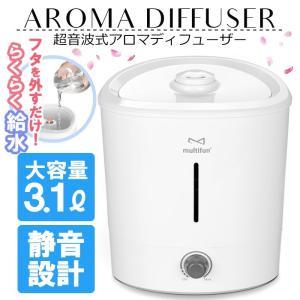 【分けあり】加湿器 アロマ ディフューザー アロマディフューザー 超音波 大容量 3.1L おしゃれ 静音設計 自動停止機能 タンクレス 手入れ簡単 上から給水|white-bang