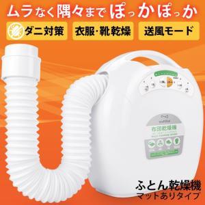 布団乾燥機 ダニ退治 マット使用 衣類乾燥機 小型 ふとん乾燥機 ダニ 駆除 送風モード 暖房器具 wtb|white-bang