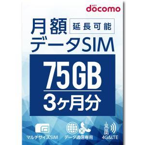 simカード 月額 75GB docomo 3か月 90日 国内専用 延長可能 ドコモ sim 国内...
