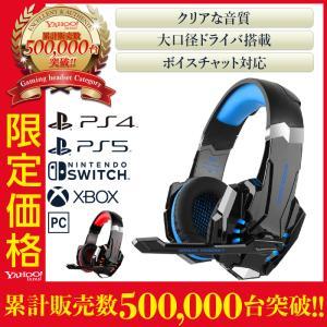 ゲーミングヘッドセット PS4 ゲーミング ヘッドセット ヘッドセットマイク ヘッドホン LED搭載 G9000|white-bang
