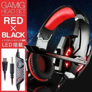 ゲーミングヘッドセット PS4 ゲーミング ヘッドセット ヘッドセットマイク ヘッドホン LED搭載 G9000