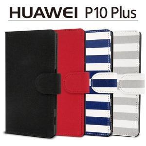 huawei p10 plus ケース huawei p10 plus 手帳型 ケース ハウウェイスマホカバー【カード収納 ボーダー マグネット式 スタンド機能付き wtb】|white-bang