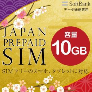 プリペイドsim 日本 softbank プリペイドsimカード simカード プリペイド sim card 10GB 最大180日 マルチカットsim MicroSIM NanoSIM ソフトバンク