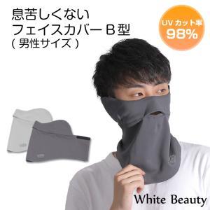 男性用 フェイスカバー B型 UVカット UV フェイスマスク マスク 息苦しくない 紫外線対策 テニス 釣り ゴルフ 登山 メンズ 送料無料 White Beauty|white-beauty