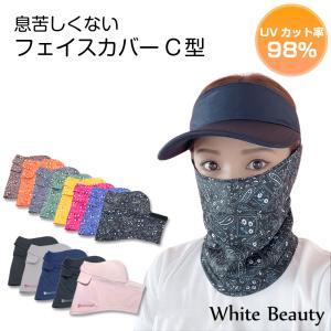 フェイスカバー C型 UVカット UV フェイスマスク マスク 息苦しくない レディース テニス ゴルフウェア 紫外線対策グッズ 日焼け防止 送料無料 White Beauty|white-beauty