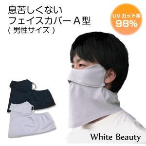 男性用 かぶるタイプ フェイスカバー A型 UVカット UV 息苦しくない フェイスマスク メンズ テニス ゴルフ 紫外線対策 送料無料 White Beauty|white-beauty