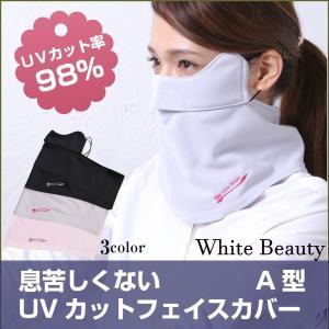 後ろで留めるタイプ フェイスカバー A型 UVカット UV フェイスマスク 息苦しくない レディース テニス 紫外線対策グッズ 送料無料 White Beauty