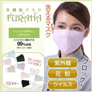 多機能 UVマスク ふらは 高性能フィルター付 洗えるマスク...