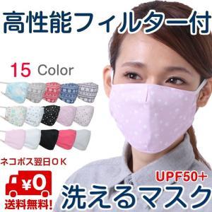 ■【送料無料】 花粉対策 洗えるマスク (高性能フィルター付...