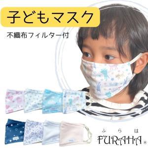 多機能UVマスク ふらは(子ども用) 全8色 日本製  キッズ マスク 洗えるマスク 高性能フィルター付き 夏用 給食 星 ハート ピンク 白 無地 【送料無料】|white-beauty