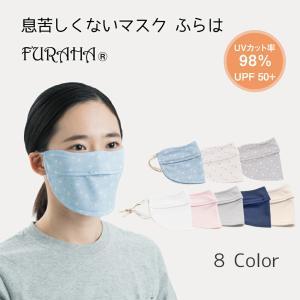息苦しくない UVマスク ふらは UV UVカット 立体マス...