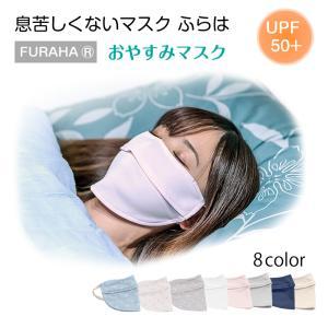 ★おやすみマスク 息苦しくないUVマスク ふらは Furaha 紫外線対策マスク 立体マスク 全6色 洗えるマスク  通気性あり 日本製  PEF VEF UPF50+ 【送料無料】|white-beauty