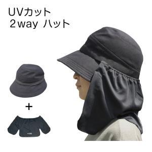 UVカット 2wayハット(バケットハットとネックシェードのセット) UV帽子 黒 紫外線対策グッズ 熱中対策 たれつき帽子 フラップ付 UVカット99%以上 サイズ調整可|white-beauty