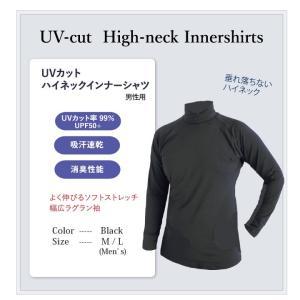 ハイネックインナー メンズ UV UVカットアンダーウエア インナーシャツ テニス ゴルフ メンズウエア スポーツインナー 送料無料 White Beauty|white-beauty