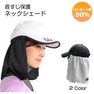 【送料無料】 ネックシェード UVカット UV 首筋 首 紫外線対策 グッズ 熱中症 ネックガード 帽子のたれ 帽子フラップ テニス ゴルフ 登山 あすつく White Beauty|white-beauty