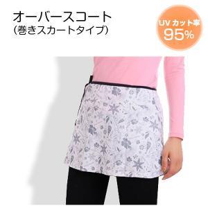 オーバースコート UVカット UV 紫外線対策 グッズ 日焼け防止 スコート スカート ポケット付き テニス ゴルフ レディース 送料無料 White Beauty|white-beauty