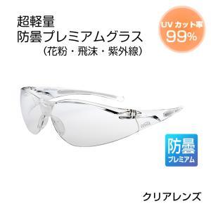 防曇サングラスプレミアム 飛沫対策グラス 花粉対策 UV対策メガネ  メガネ 保護メガネ 曇らない ホワイトビューティー アイケアグラス white-beauty