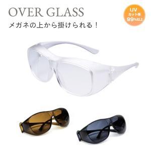 オーバーグラス オーバーサングラス サングラス 花粉 UVカット メガネ メガネの上から着用  エリカオプチカル アイケアグラス EC-09 White Beauty|white-beauty