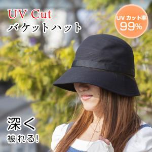 UVカット バケットハット UV帽子 レディース 帽子 uv つば広 日よけ 首 取り付け可 UVカット率99%以上 紫外線カット ハット 綿100% サイズ調整可 ブラック 無地|white-beauty