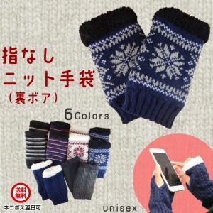 【送料無料】 指なし手袋 ニット 裏ボア 秋冬 全6色 手袋  指なし フリーサイズ  メンズ レディース あったか あすつく ホワイトビューティー|white-beauty
