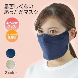 息苦しくない あったかマスク 冬用マスク マスク 冬用 おやすみマスク あったかグッズ 防寒 マスク あったかい 睡眠用マスク UV対策【送料無料】|white-beauty
