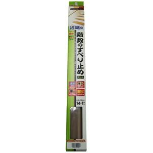 ソーゴ 透明な階段のすべり止め スリム 30X700mm 15本入 クリアーブラウン CLS-002 (クリアーブラウン)|white-daisy