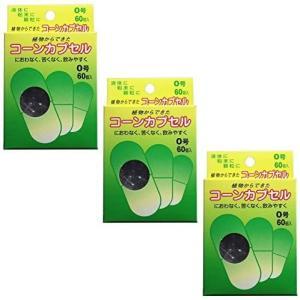 セット品食品用コーンカプセル 0号 60個×3箱 (3箱)|white-daisy