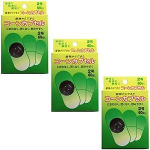 まとめ買い食品用コーンカプセル 2号 60個×3箱 (3箱)|white-daisy