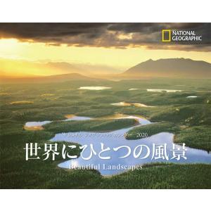 ナショナル ジオグラフィック カレンダー2020 世界にひとつの風景|white-daisy