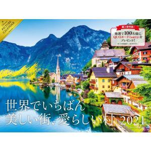 2021 世界でいちばん美しい街、愛らしい村 カレンダー ([カレンダー])|white-daisy