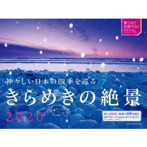 2020 神々しい日本の四季を巡る きらめきの絶景 カレンダー〈驚くほど色鮮やか! 高演色・広色域「Lastacie」で印刷〉 ([カレンダー])|white-daisy