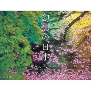 カレンダー2021 幻想の日本 世界一美しい風景 (月めくり・壁掛け) (ヤマケイカレンダー2021)|white-daisy