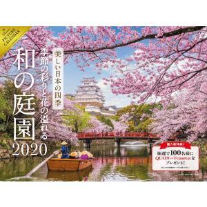 2020 美しい日本の四季 季節の彩りと花の溢れる和の庭園 カレンダー ([カレンダー])|white-daisy