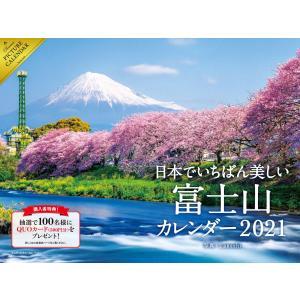 2021 日本でいちばん美しい富士山 カレンダー ([カレンダー])|white-daisy