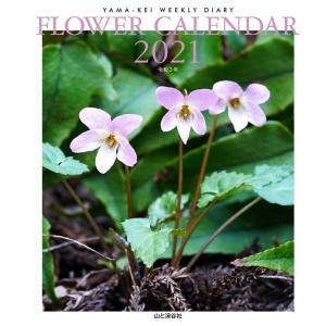 カレンダー2021 FLOWER CALENDAR フラワーカレンダー(週めくり・ダイアリー/日記・リング・卓上) (ヤマケイカレンダー2021)|white-daisy
