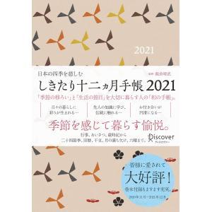 しきたり十二ヵ月手帳 2021 [四六判]|white-daisy