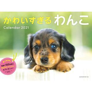2021 かわいすぎるわんこカレンダー ([カレンダー])|white-daisy